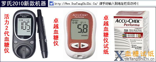 罗氏2010年新款血糖仪