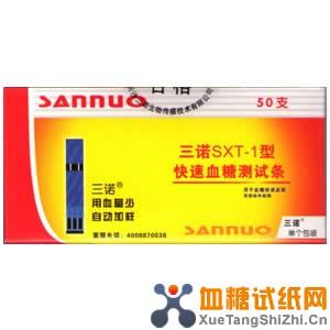 三诺SXT-1型血糖试纸50片[已停产]