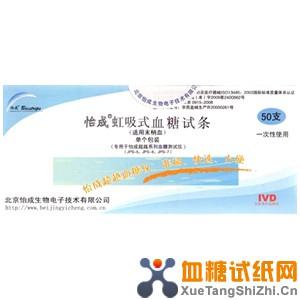 怡成JPS-5型虹吸血糖试纸50片