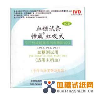怡成JPS-5型血糖试纸50条(桶装)