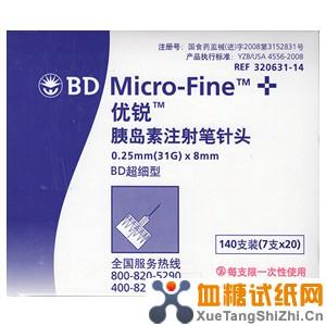 BD优锐胰岛素注射笔针头0.25mm(31G)*8mm(20盒140支装)
