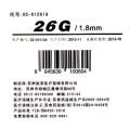施莱安全锁卡式一次性采血针(26G/50支/盒)