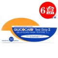 日本京都GT-1640型血糖试纸300片(6盒50片试纸赠送国产针)