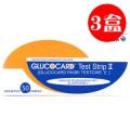 日本京都GT-1640型血糖试纸150片(3盒50片试纸赠送国产针)