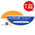 日本京都GT-1640型血糖试纸350片(7盒50片试纸赠送国产针)